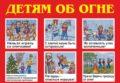 Icon of Детям об огне